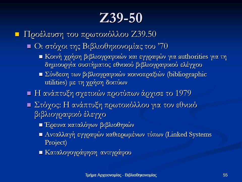 55Τμήμα Αρχειονομίας - Βιβλιοθηκονομίας Ζ39-50 Προέλευση του πρωτοκόλλου Ζ39.50 Προέλευση του πρωτοκόλλου Ζ39.50 Οι στόχοι της Βιβλιοθηκονομίας του '7