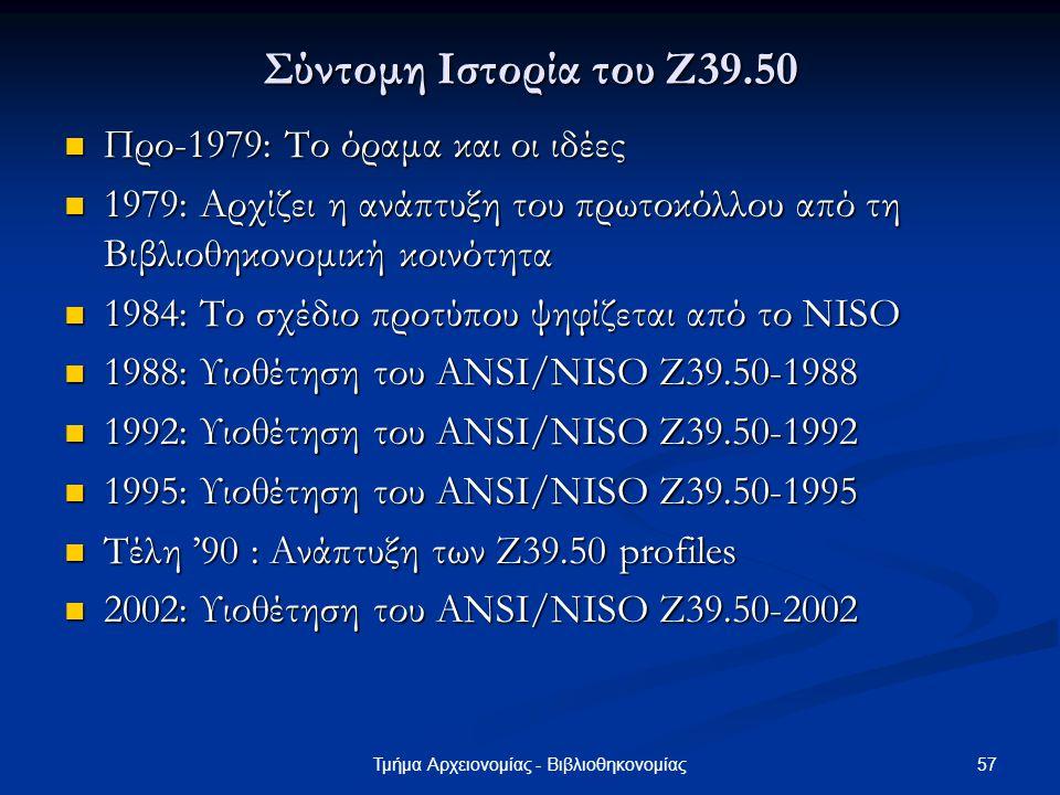 57Τμήμα Αρχειονομίας - Βιβλιοθηκονομίας Σύντομη Ιστορία του Ζ39.50 Προ-1979: Το όραμα και οι ιδέες Προ-1979: Το όραμα και οι ιδέες 1979: Αρχίζει η ανά