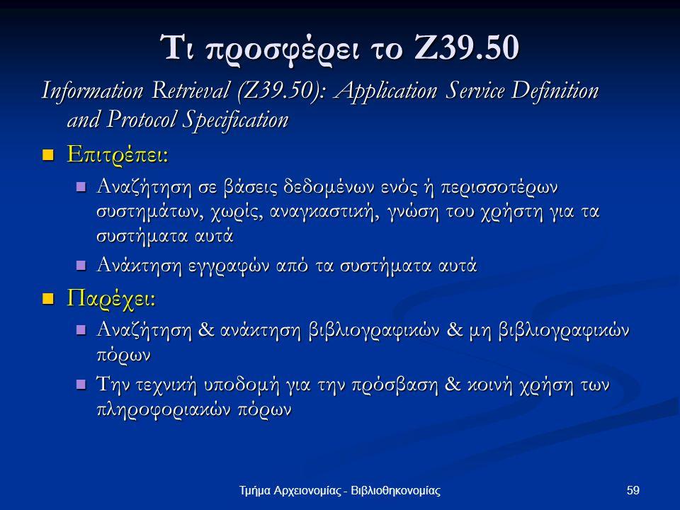 59Τμήμα Αρχειονομίας - Βιβλιοθηκονομίας Τι προσφέρει το Ζ39.50 Information Retrieval (Z39.50): Application Service Definition and Protocol Specificati