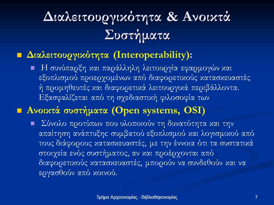 78Τμήμα Αρχειονομίας - Βιβλιοθηκονομίας Τεχνολογίες – Πρότυπα δικτυωμένης υβριδικής βιβλιοθήκης (2) Κάθε πρότυπο ενεργοποιεί διαφορετικές υπηρεσίες, π.χ.