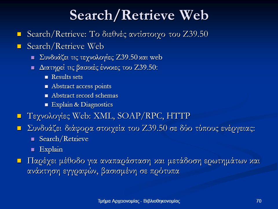 70Τμήμα Αρχειονομίας - Βιβλιοθηκονομίας Search/Retrieve Web Search/Retrieve: Το διεθνές αντίστοιχο του Ζ39.50 Search/Retrieve: Το διεθνές αντίστοιχο τ