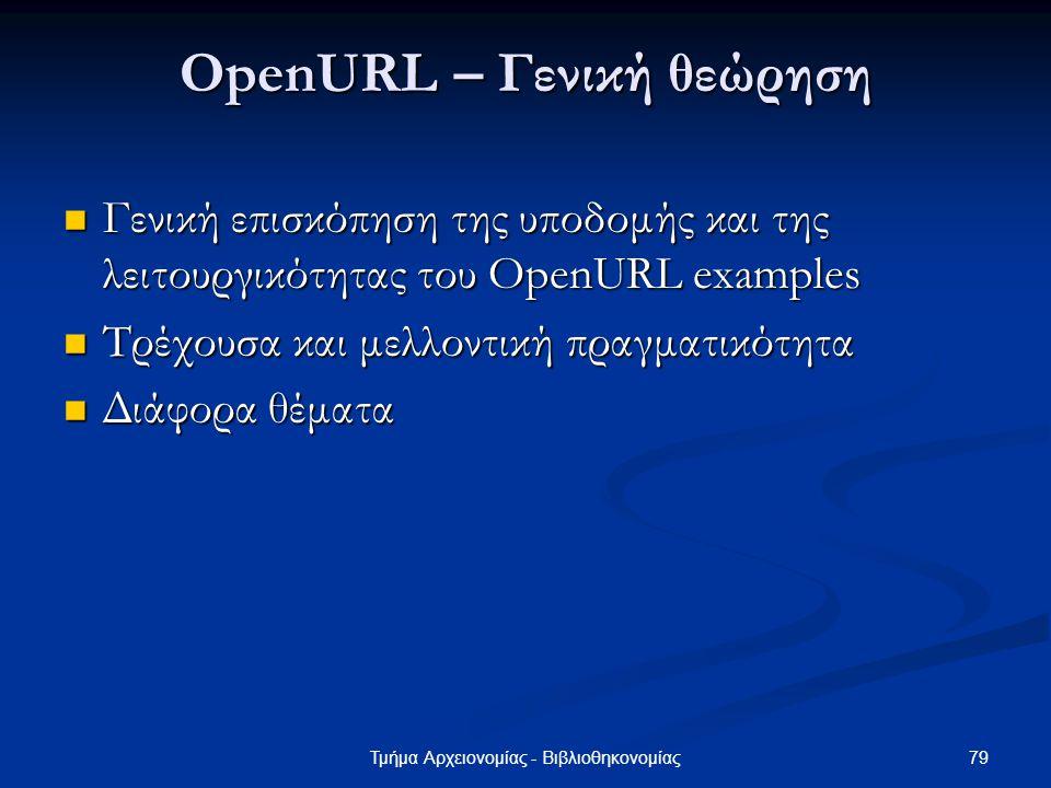79Τμήμα Αρχειονομίας - Βιβλιοθηκονομίας OpenURL – Γενική θεώρηση Γενική επισκόπηση της υποδομής και της λειτουργικότητας του OpenURL examples Γενική ε