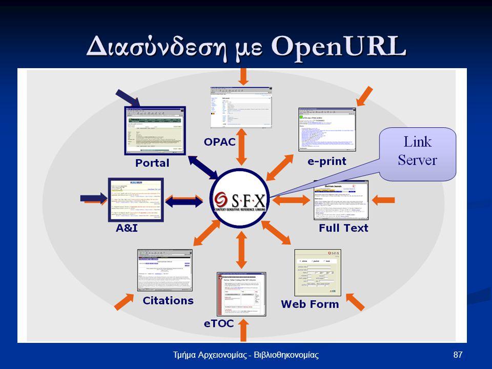 87Τμήμα Αρχειονομίας - Βιβλιοθηκονομίας Διασύνδεση με OpenURL