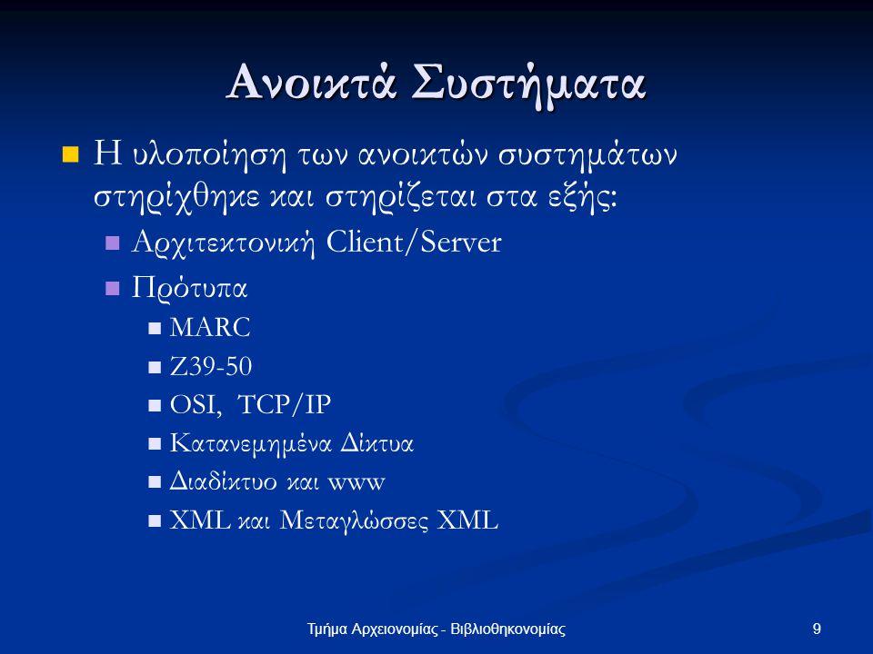 70Τμήμα Αρχειονομίας - Βιβλιοθηκονομίας Search/Retrieve Web Search/Retrieve: Το διεθνές αντίστοιχο του Ζ39.50 Search/Retrieve: Το διεθνές αντίστοιχο του Ζ39.50 Search/Retrieve Web Search/Retrieve Web Συνδυάζει τις τεχνολογίες Ζ39.50 και web Συνδυάζει τις τεχνολογίες Ζ39.50 και web Διατηρεί τις βασικές έννοιες του Ζ39.50: Διατηρεί τις βασικές έννοιες του Ζ39.50: Results sets Results sets Abstract access points Abstract access points Abstract record schemas Abstract record schemas Explain & Diagnostics Explain & Diagnostics Τεχνολογίες Web: XML, SOAP/RPC, HTTP Τεχνολογίες Web: XML, SOAP/RPC, HTTP Συνδυάζει διάφορα στοιχεία του Ζ39.50 σε δύο τύπους ενέργειας: Συνδυάζει διάφορα στοιχεία του Ζ39.50 σε δύο τύπους ενέργειας: Search/Retrieve Search/Retrieve Explain Explain Παρέχει μέθοδο για αναπαράσταση και μετάδοση ερωτημάτων και ανάκτηση εγγραφών, βασισμένη σε πρότυπα Παρέχει μέθοδο για αναπαράσταση και μετάδοση ερωτημάτων και ανάκτηση εγγραφών, βασισμένη σε πρότυπα