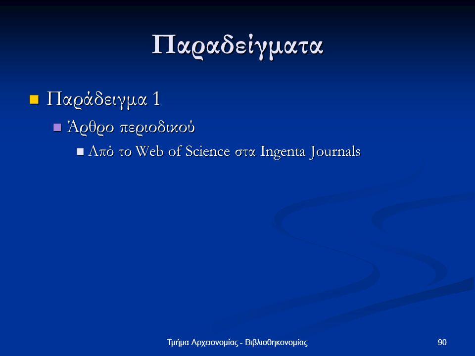 90Τμήμα Αρχειονομίας - Βιβλιοθηκονομίας Παραδείγματα Παράδειγμα 1 Παράδειγμα 1 Άρθρο περιοδικού Άρθρο περιοδικού Από το Web of Science στα Ingenta Jou