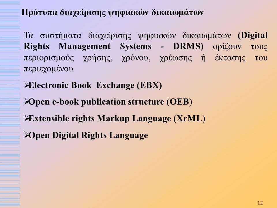 12 Τα συστήματα διαχείρισης ψηφιακών δικαιωμάτων (Digital Rights Management Systems - DRMS) ορίζουν τους περιορισμούς χρήσης, χρόνου, χρέωσης ή έκταση