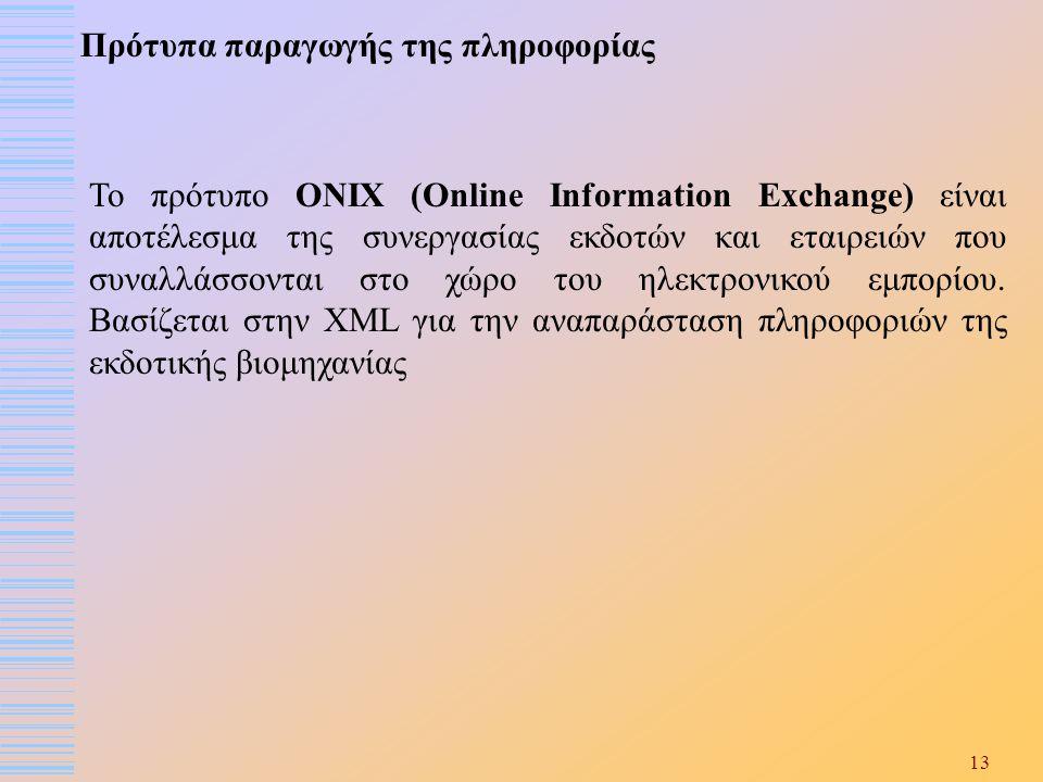 13 Το πρότυπο ONIX (Online Information Exchange) είναι αποτέλεσμα της συνεργασίας εκδοτών και εταιρειών που συναλλάσσονται στο χώρο του ηλεκτρονικού ε