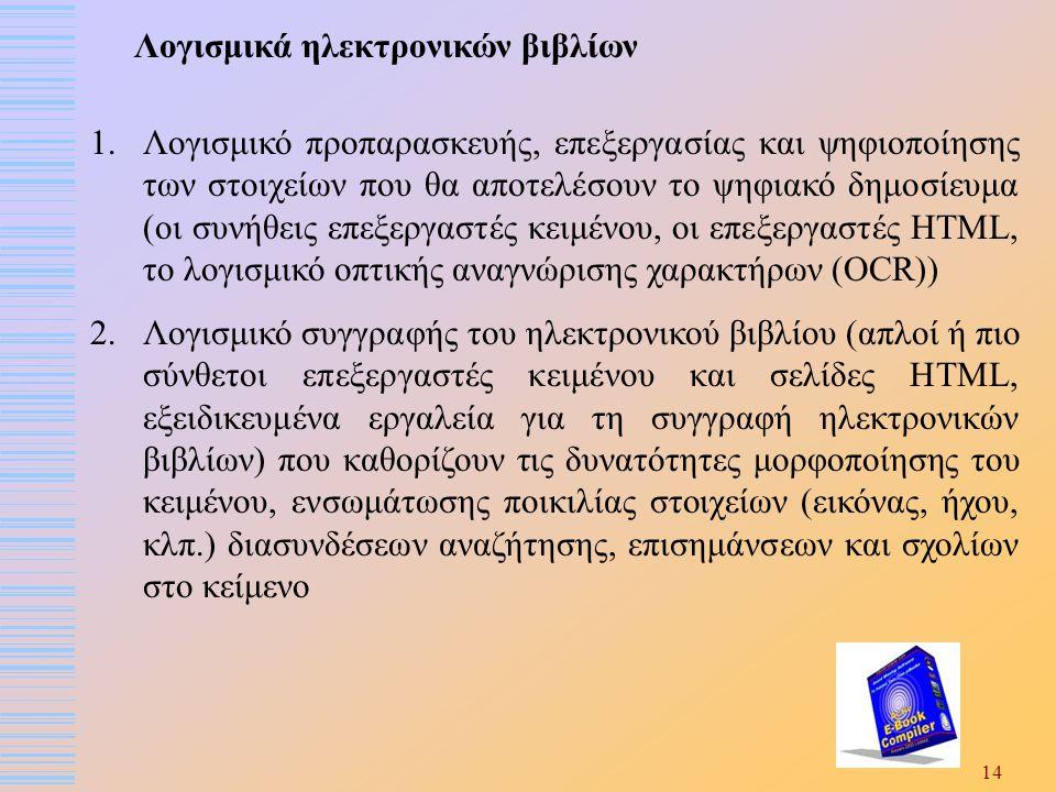 14 Λογισμικά ηλεκτρονικών βιβλίων 1.Λογισμικό προπαρασκευής, επεξεργασίας και ψηφιοποίησης των στοιχείων που θα αποτελέσουν το ψηφιακό δημοσίευμα (οι