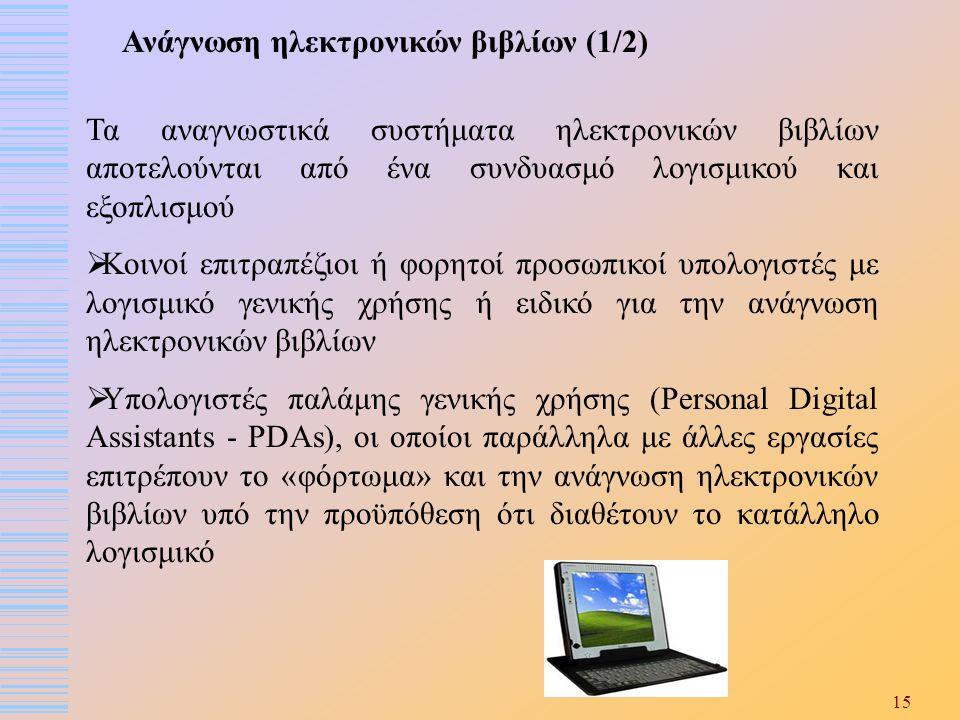 15 Ανάγνωση ηλεκτρονικών βιβλίων (1/2) Τα αναγνωστικά συστήματα ηλεκτρονικών βιβλίων αποτελούνται από ένα συνδυασμό λογισμικού και εξοπλισμού  Κοινοί