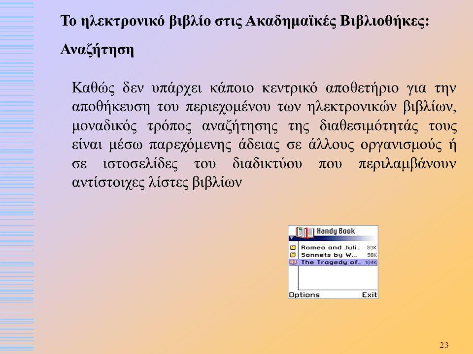 23 Το ηλεκτρονικό βιβλίο στις Ακαδημαϊκές Βιβλιοθήκες: Αναζήτηση Καθώς δεν υπάρχει κάποιο κεντρικό αποθετήριο για την αποθήκευση του περιεχομένου των