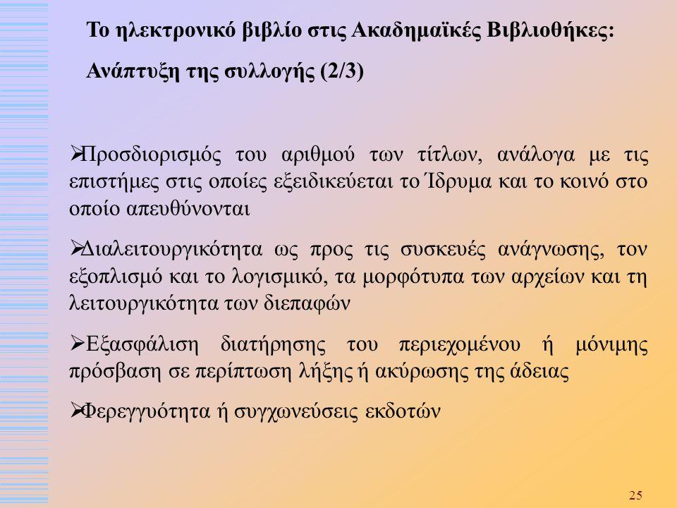 25 Το ηλεκτρονικό βιβλίο στις Ακαδημαϊκές Βιβλιοθήκες: Ανάπτυξη της συλλογής (2/3)  Προσδιορισμός του αριθμού των τίτλων, ανάλογα με τις επιστήμες στ