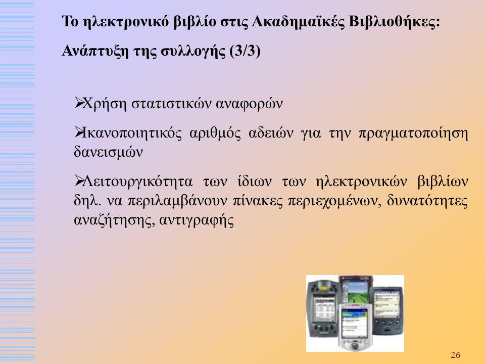 26  Χρήση στατιστικών αναφορών  Ικανοποιητικός αριθμός αδειών για την πραγματοποίηση δανεισμών  Λειτουργικότητα των ίδιων των ηλεκτρονικών βιβλίων