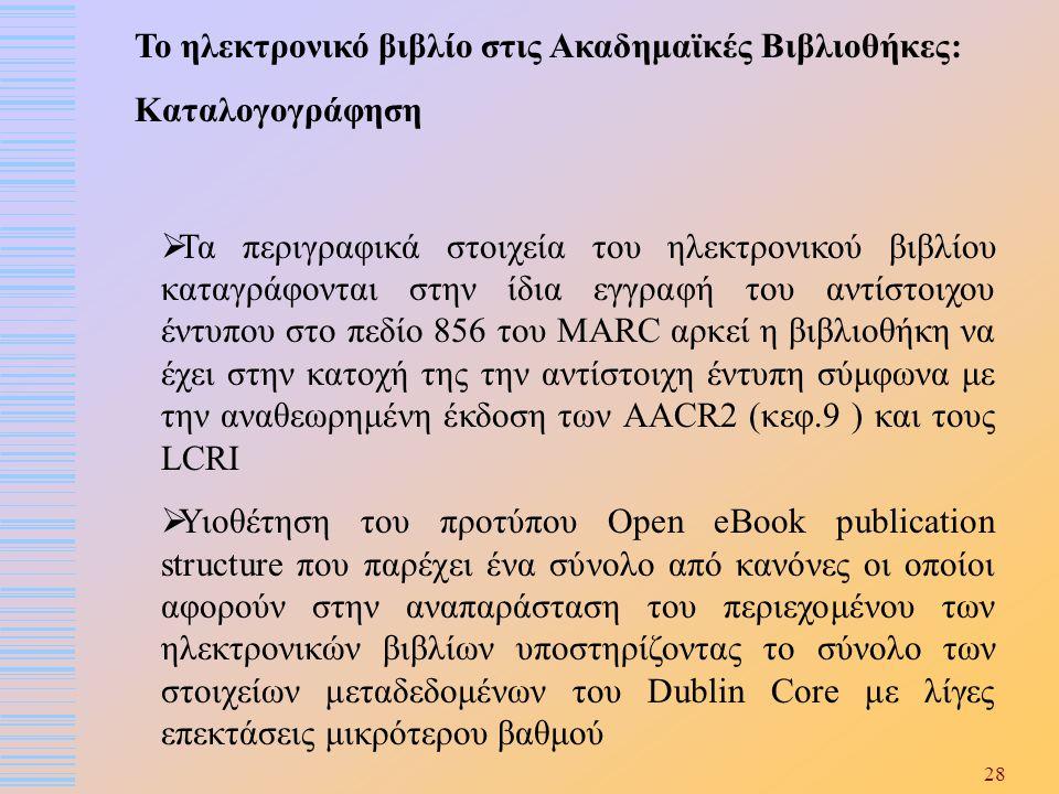 28  Τα περιγραφικά στοιχεία του ηλεκτρονικού βιβλίου καταγράφονται στην ίδια εγγραφή του αντίστοιχου έντυπου στο πεδίο 856 του MARC αρκεί η βιβλιοθήκ