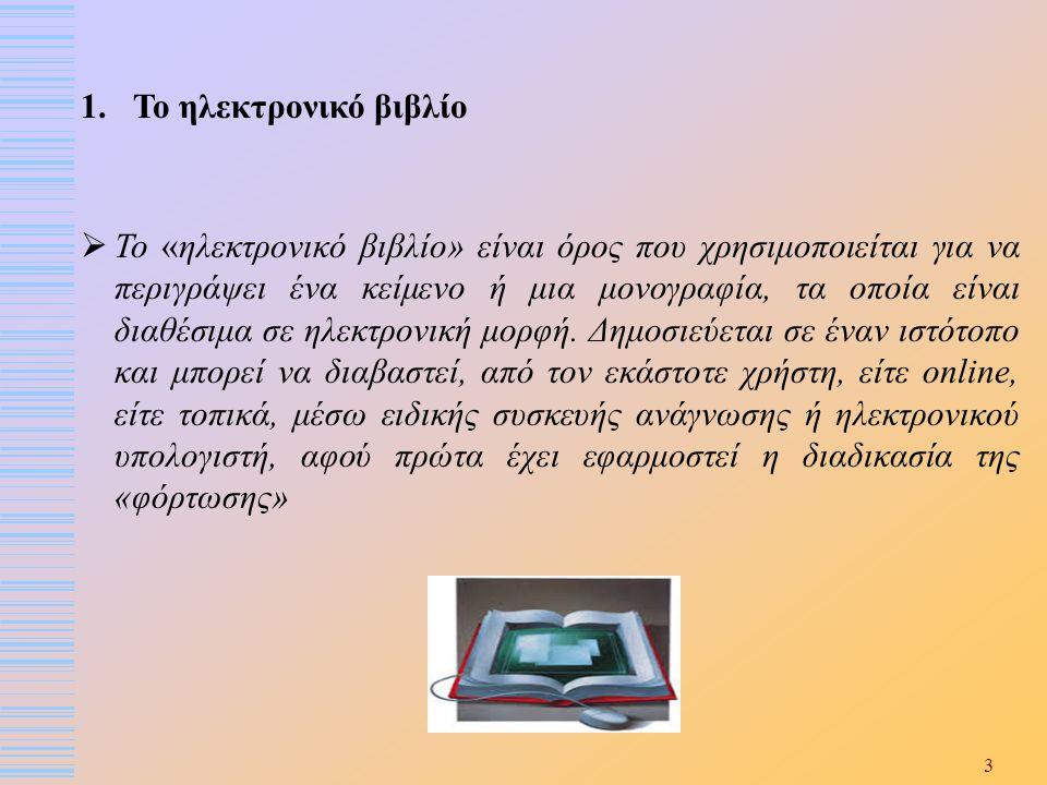 3  Το «ηλεκτρονικό βιβλίο» είναι όρος που χρησιμοποιείται για να περιγράψει ένα κείμενο ή μια μονογραφία, τα οποία είναι διαθέσιμα σε ηλεκτρονική μορ