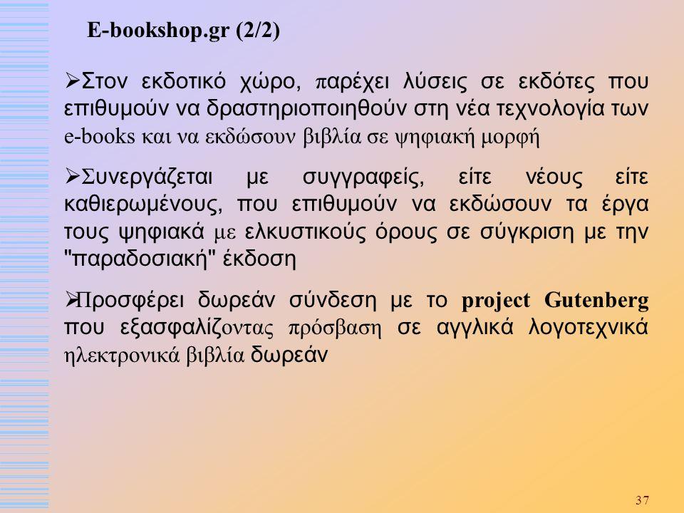 37 E-bookshop.gr (2/2)  Στον εκδοτικό χώρο, π αρέχει λύσεις σε εκδότες που επιθυμούν να δραστηριοποιηθούν στη νέα τεχνολογία των e-books και να εκδώσ