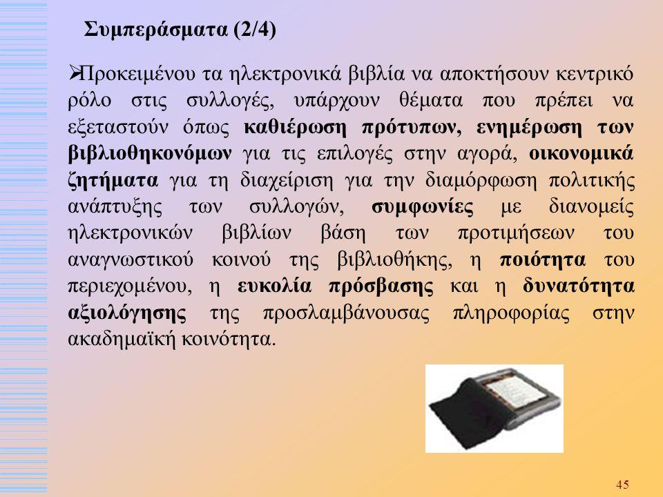 45 Συμπεράσματα (2/4)  Προκειμένου τα ηλεκτρονικά βιβλία να αποκτήσουν κεντρικό ρόλο στις συλλογές, υπάρχουν θέματα που πρέπει να εξεταστούν όπως καθ