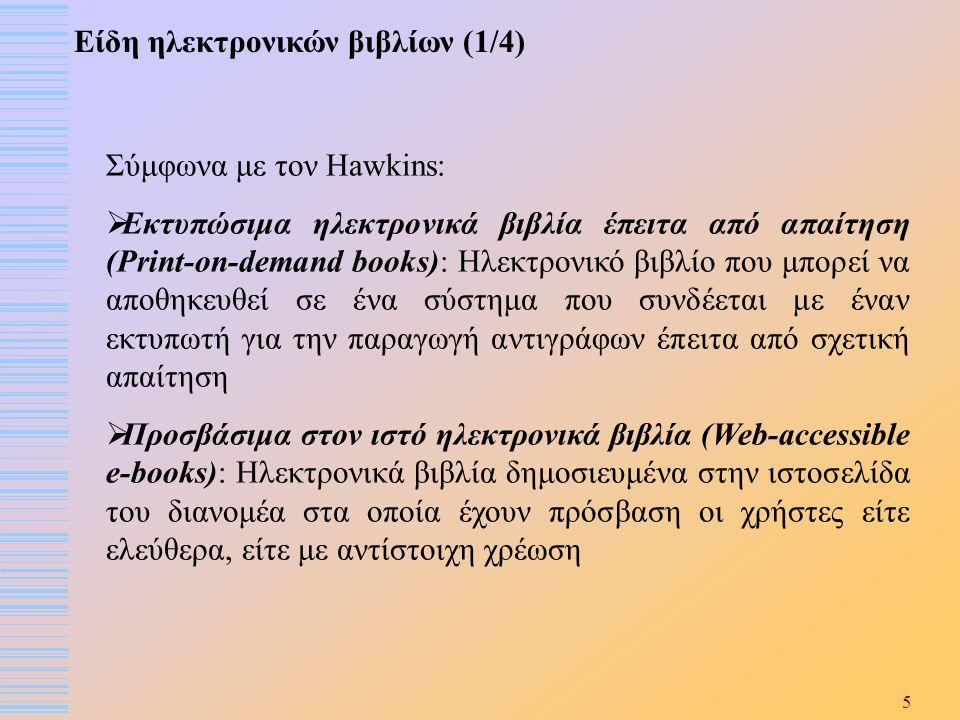 5 Είδη ηλεκτρονικών βιβλίων (1/4) Σύμφωνα με τον Hawkins:  Εκτυπώσιμα ηλεκτρονικά βιβλία έπειτα από απαίτηση (Print-on-demand books): Ηλεκτρονικό βιβ