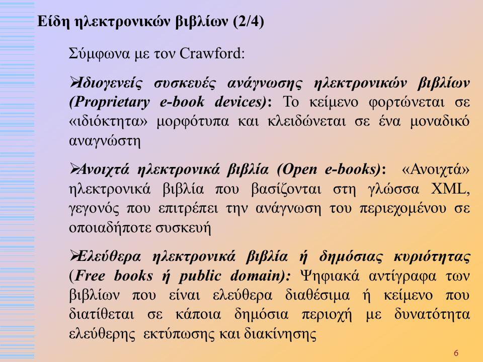 6 Σύμφωνα με τον Crawford:  Ιδιογενείς συσκευές ανάγνωσης ηλεκτρονικών βιβλίων (Proprietary e-book devices): Το κείμενο φορτώνεται σε «ιδιόκτητα» μορ