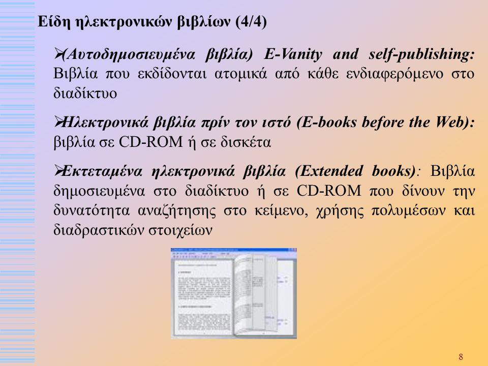 8  (Αυτοδημοσιευμένα βιβλία) E-Vanity and self-publishing: Βιβλία που εκδίδονται ατομικά από κάθε ενδιαφερόμενο στο διαδίκτυο  Ηλεκτρονικά βιβλία πρ