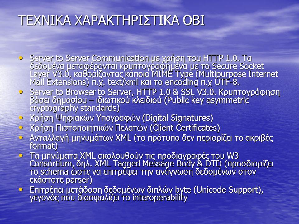 ΤΕΧΝΙΚΑ ΧΑΡΑΚΤΗΡΙΣΤΙΚΑ ΟΒΙ Server to Server Communication με χρήση του HTTP 1.0.
