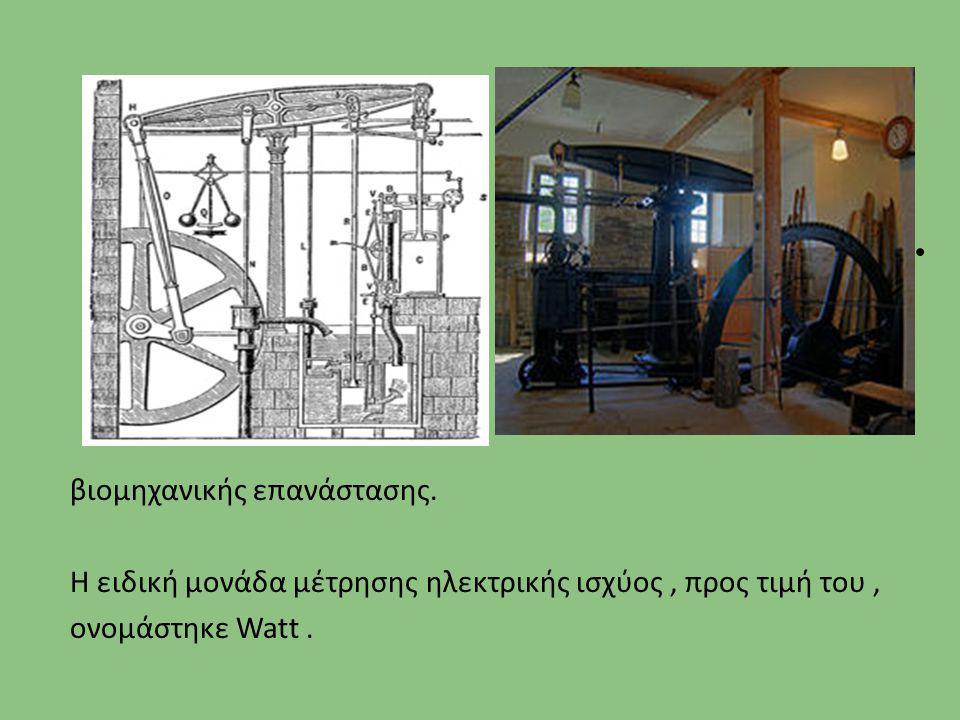 βιομηχανικής επανάστασης. Η ειδική μονάδα μέτρησης ηλεκτρικής ισχύος, προς τιμή του, oνομάστηκε Watt.