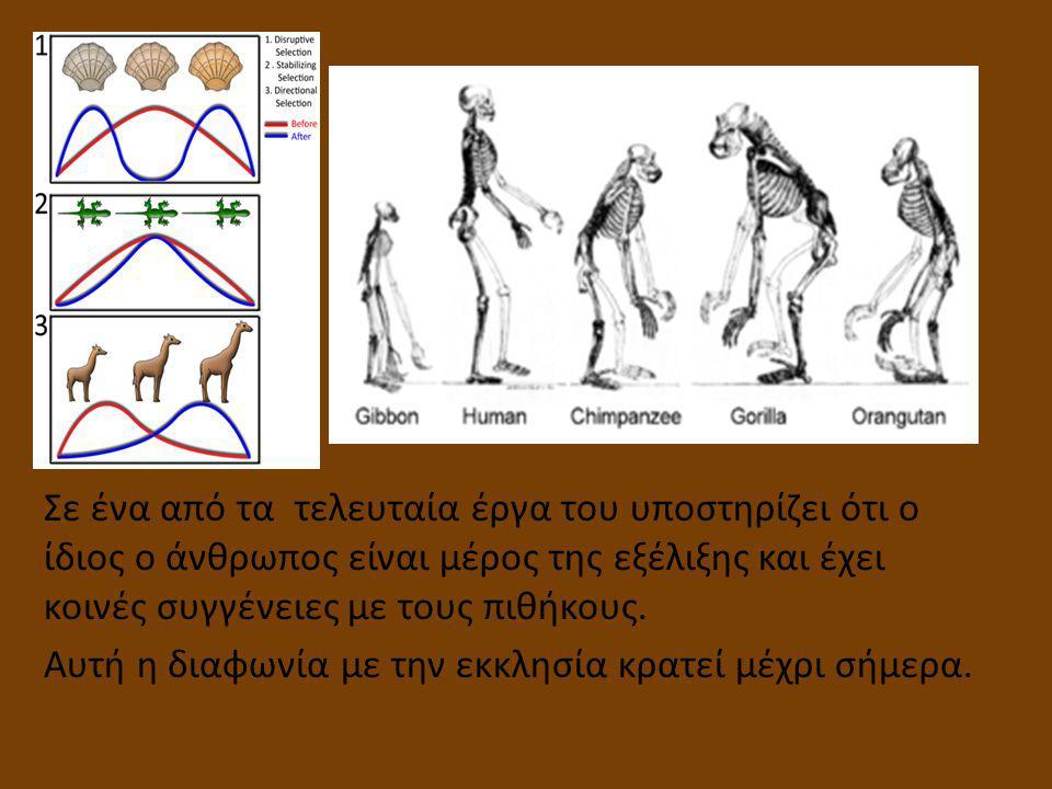 Σε ένα από τα τελευταία έργα του υποστηρίζει ότι ο ίδιος ο άνθρωπος είναι μέρος της εξέλιξης και έχει κοινές συγγένειες με τους πιθήκους. Αυτή η διαφω
