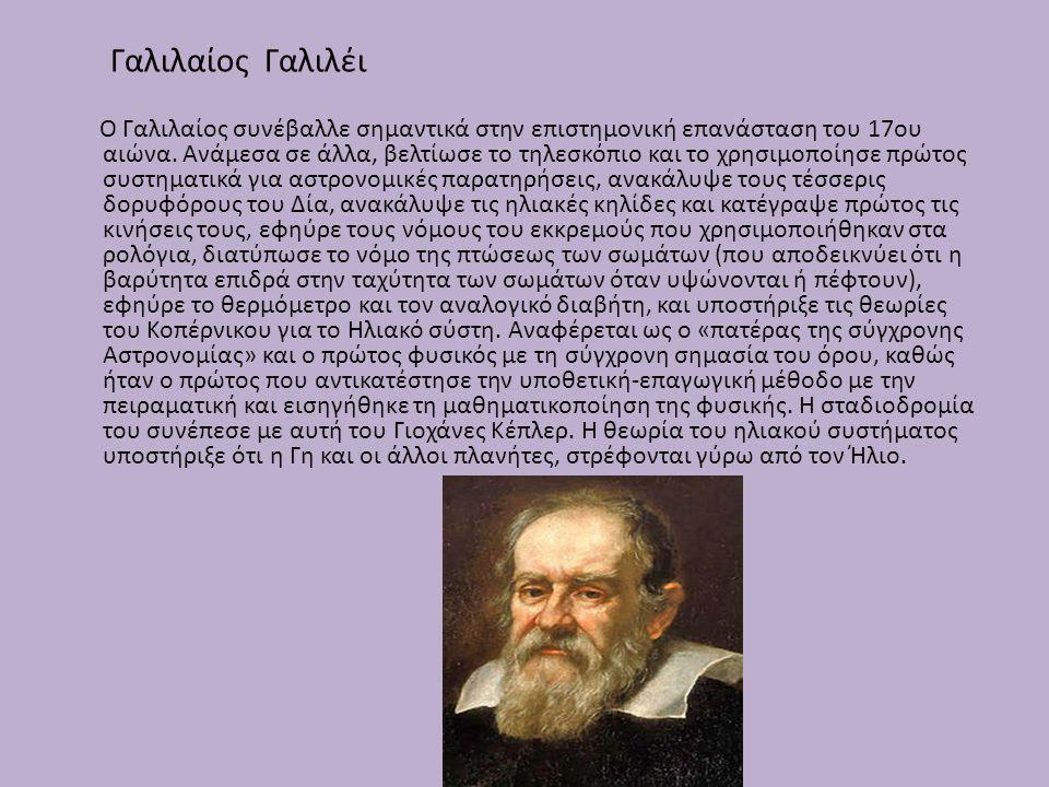Γαλιλαίος Γαλιλέι Ο Γαλιλαίος συνέβαλλε σημαντικά στην επιστημονική επανάσταση του 17ου αιώνα. Ανάμεσα σε άλλα, βελτίωσε το τηλεσκόπιο και το χρησιμοπ