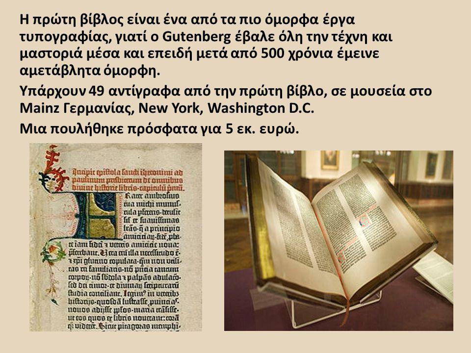 Η πρώτη βίβλος είναι ένα από τα πιο όμορφα έργα τυπογραφίας, γιατί ο Gutenberg έβαλε όλη την τέχνη και μαστοριά μέσα και επειδή μετά από 500 χρόνια έμ
