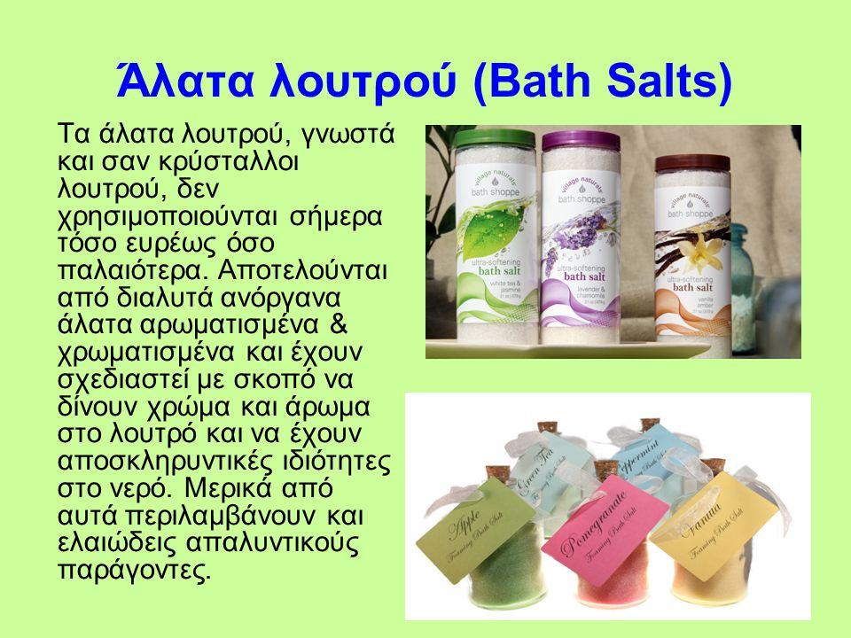 Άλατα λουτρού (Bath Salts) Τα άλατα λουτρού, γνωστά και σαν κρύσταλλοι λουτρού, δεν χρησιμοποιούνται σήμερα τόσο ευρέως όσο παλαιότερα. Αποτελούνται α