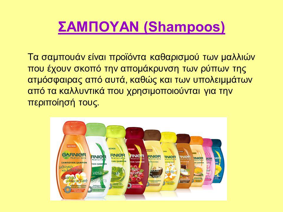 ΣΑΜΠΟΥΑΝ (Shampoos) Τα σαμπουάν είναι προϊόντα καθαρισμού των μαλλιών που έχουν σκοπό την απομάκρυνση των ρύπων της ατμόσφαιρας από αυτά, καθώς και τω