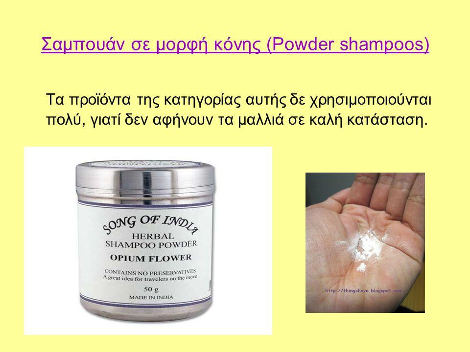 Σαμπουάν σε μορφή κόνης (Powder shampoos) Τα προϊόντα της κατηγορίας αυτής δε χρησιμοποιούνται πολύ, γιατί δεν αφήνουν τα μαλλιά σε καλή κατάσταση.