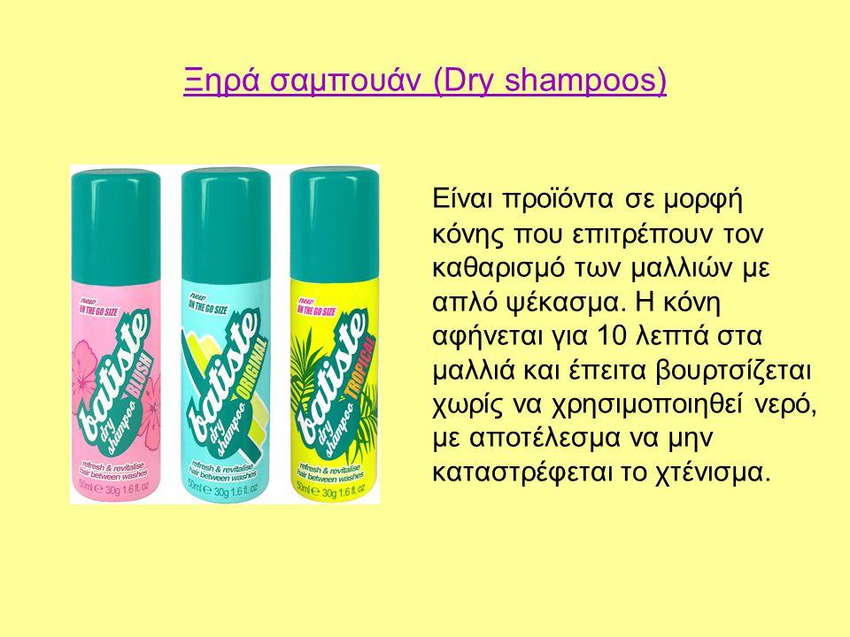 Ξηρά σαμπουάν (Dry shampoos) Είναι προϊόντα σε μορφή κόνης που επιτρέπουν τον καθαρισμό των μαλλιών με απλό ψέκασμα. Η κόνη αφήνεται για 10 λεπτά στα