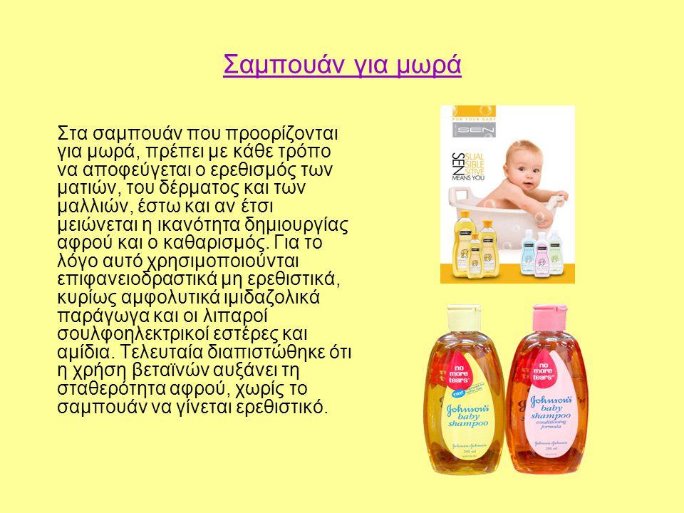 Σαμπουάν για μωρά Στα σαμπουάν που προορίζονται για μωρά, πρέπει με κάθε τρόπο να αποφεύγεται ο ερεθισμός των ματιών, του δέρματος και των μαλλιών, έσ