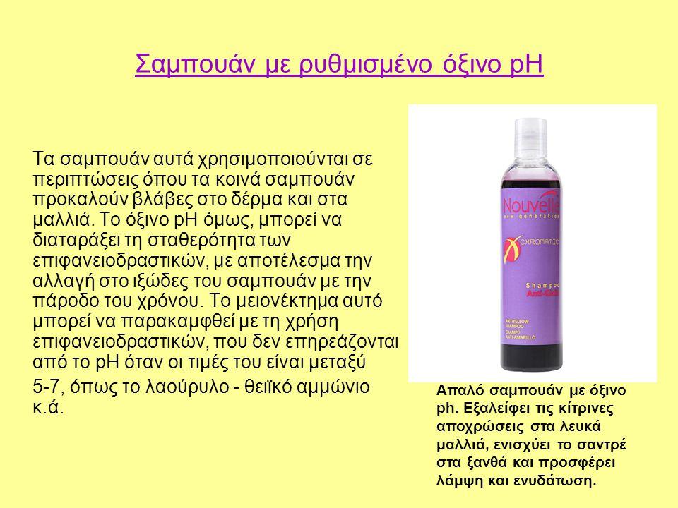 Σαμπουάν με ρυθμισμένο όξινο pH Τα σαμπουάν αυτά χρησιμοποιούνται σε περιπτώσεις όπου τα κοινά σαμπουάν προκαλούν βλάβες στο δέρμα και στα μαλλιά. Το