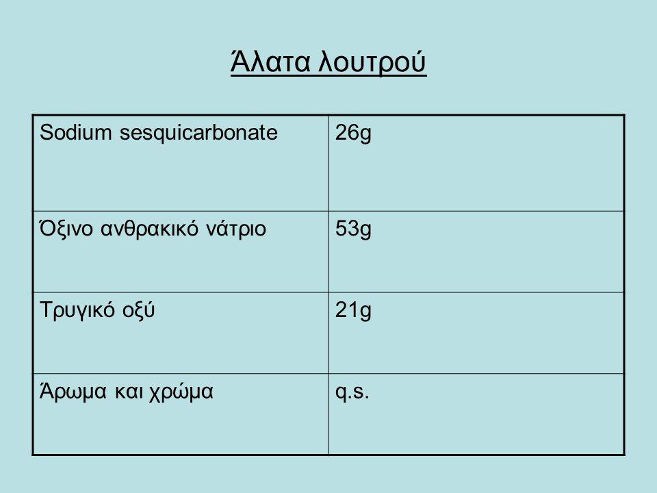 Άλατα λουτρού Sodium sesquicarbonate26g Όξινο ανθρακικό νάτριο53g Τρυγικό οξύ21g Άρωμα και χρώμαq.s.