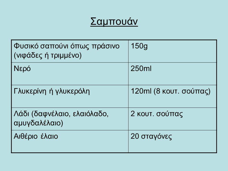 Σαμπουάν Φυσικό σαπούνι όπως πράσινο (νιφάδες ή τριμμένο) 150g Νερό250ml Γλυκερίνη ή γλυκερόλη120ml (8 κουτ. σούπας) Λάδι (δαφνέλαιο, ελαιόλαδο, αμυγδ