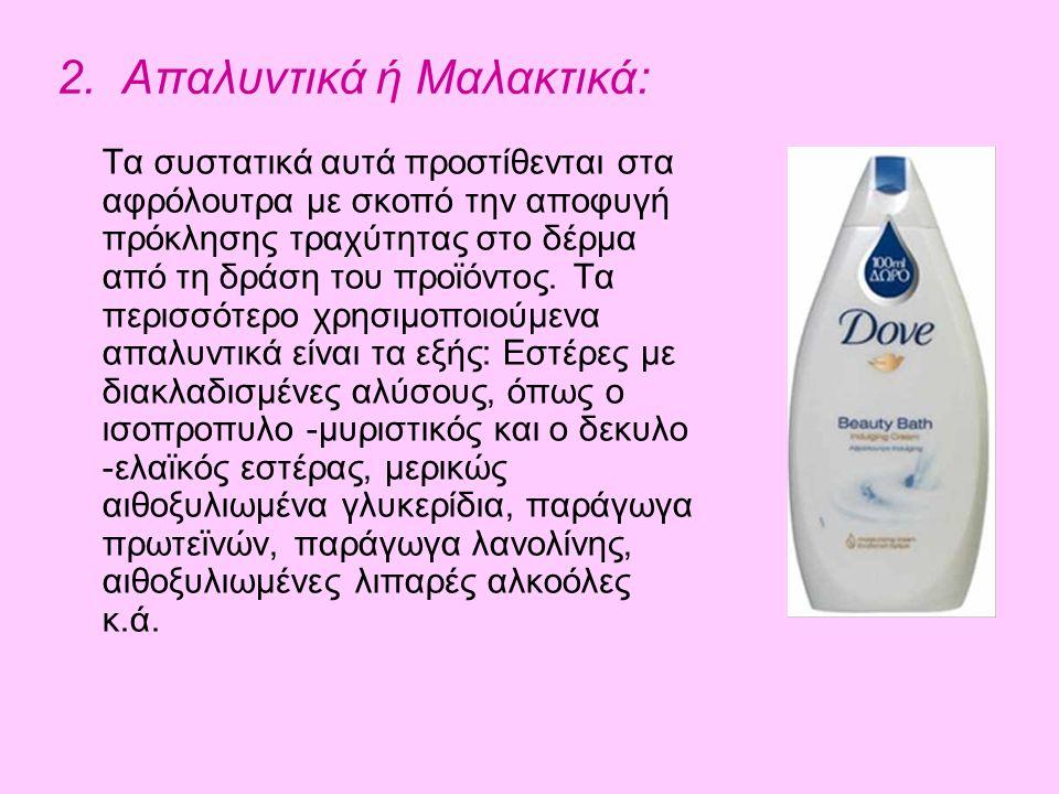 2. Απαλυντικά ή Μαλακτικά: Τα συστατικά αυτά προστίθενται στα αφρόλουτρα με σκοπό την αποφυγή πρόκλησης τραχύτητας στο δέρμα από τη δράση του προϊόντο