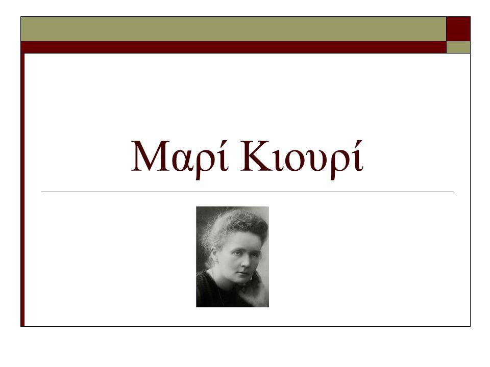  Η Μαρία Σκουοντόφσκα-Κιουρί (Marie Skłodowska-Curie, 7 Νοεμβρίου, 1867 – 4 Ιουλίου 1934) ήταν Γαλλίδα φυσικός και χημικός πολωνικής καταγωγής.