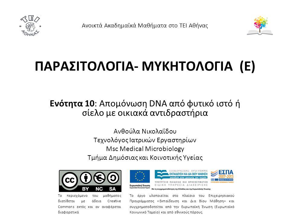 ΠΑΡΑΣΙΤΟΛΟΓΙΑ- ΜΥΚΗΤΟΛΟΓΙΑ (Ε) Ενότητα 10: Απομόνωση DNA από φυτικό ιστό ή σίελο με οικιακά αντιδραστήρια Ανθούλα Νικολαΐδου Tεχνολόγος Ιατρικών Εργασ