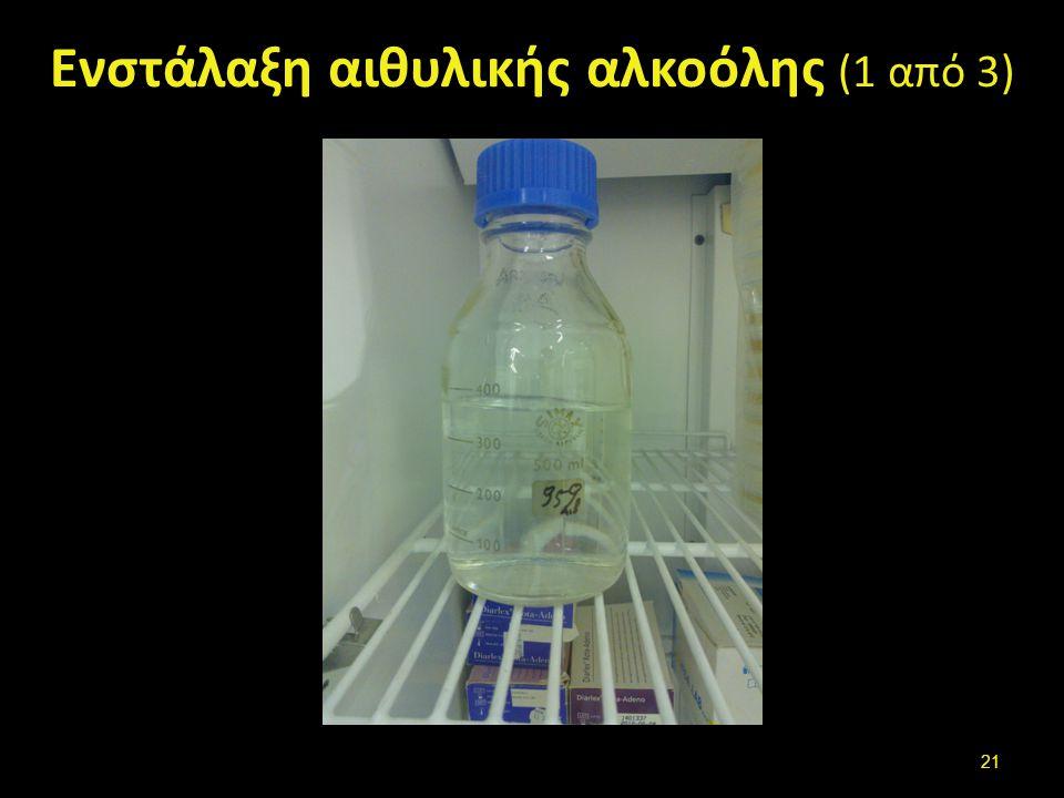 Ενστάλαξη αιθυλικής αλκοόλης (1 από 3) 21