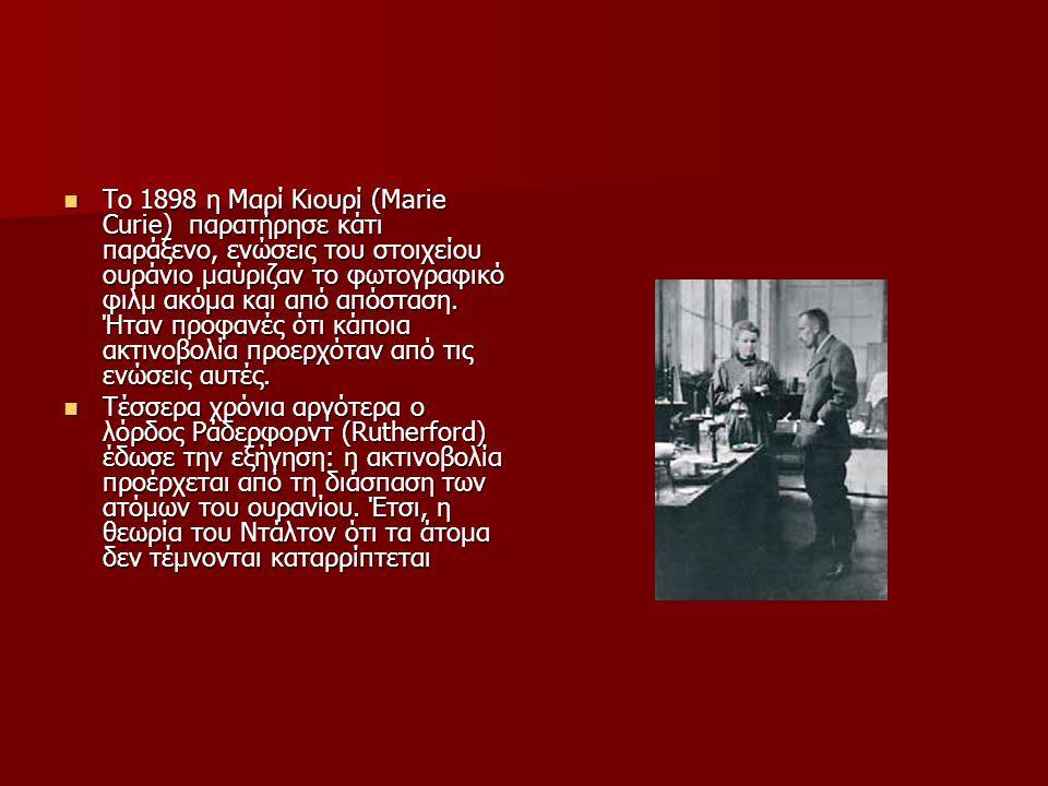 Το 1898 η Μαρί Κιουρί (Marie Curie) παρατήρησε κάτι παράξενο, ενώσεις του στοιχείου ουράνιο μαύριζαν το φωτογραφικό φιλμ ακόμα και από απόσταση. Ήταν