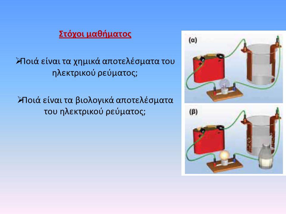 Στόχοι μαθήματος  Ποιά είναι τα χημικά αποτελέσματα του ηλεκτρικού ρεύματος;  Ποιά είναι τα βιολογικά αποτελέσματα του ηλεκτρικού ρεύματος;