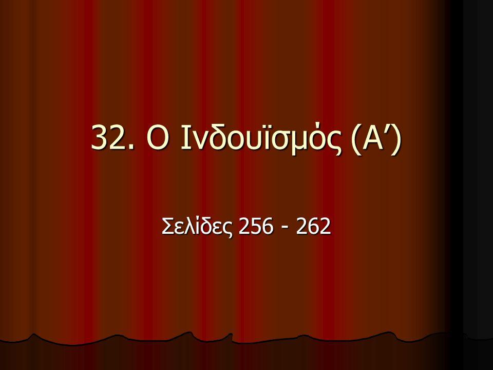 32. Ο Ινδουϊσμός (Α') Σελίδες 256 - 262