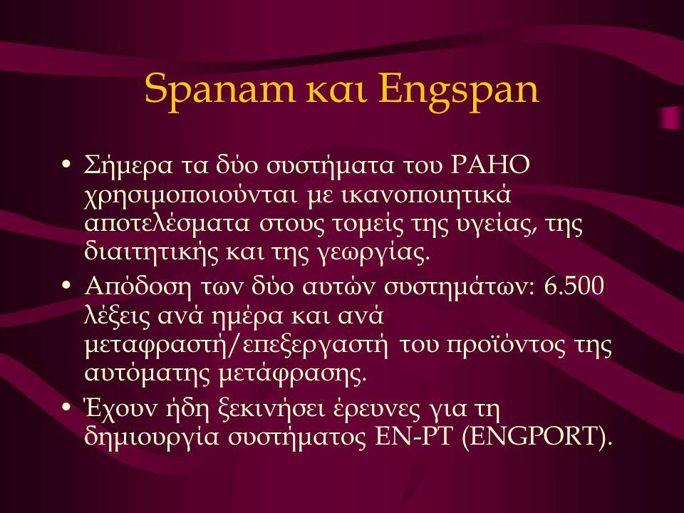 Spanam και Engspan Σήμερα τα δύο συστήματα του PAHO χρησιμοποιούνται με ικανοποιητικά αποτελέσματα στους τομείς της υγείας, της διαιτητικής και της γεωργίας.
