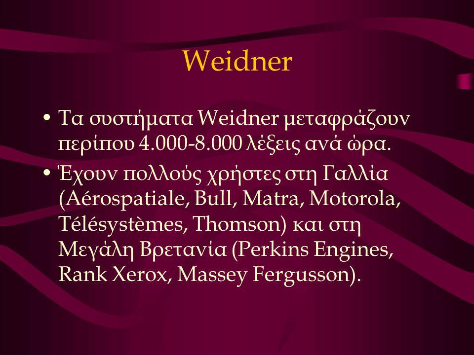 Weidner Τα συστήματα Weidner μεταφράζουν περίπου 4.000-8.000 λέξεις ανά ώρα. Έχουν πολλούς χρήστες στη Γαλλία (Aérospatiale, Bull, Matra, Motorola, Té