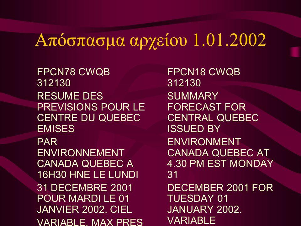 Απόσπασμα αρχείου 1.01.2002 FPCN78 CWQB 312130 RESUME DES PREVISIONS POUR LE CENTRE DU QUEBEC EMISES PAR ENVIRONNEMENT CANADA QUEBEC A 16H30 HNE LE LUNDI 31 DECEMBRE 2001 POUR MARDI LE 01 JANVIER 2002.