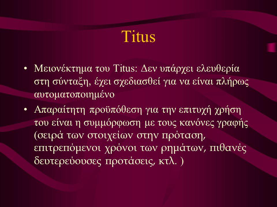 Titus Μειονέκτημα του Titus: Δεν υπάρχει ελευθερία στη σύνταξη, έχει σχεδιασθεί για να είναι πλήρως αυτοματοποιημένο Απαραίτητη προϋπόθεση για την επι