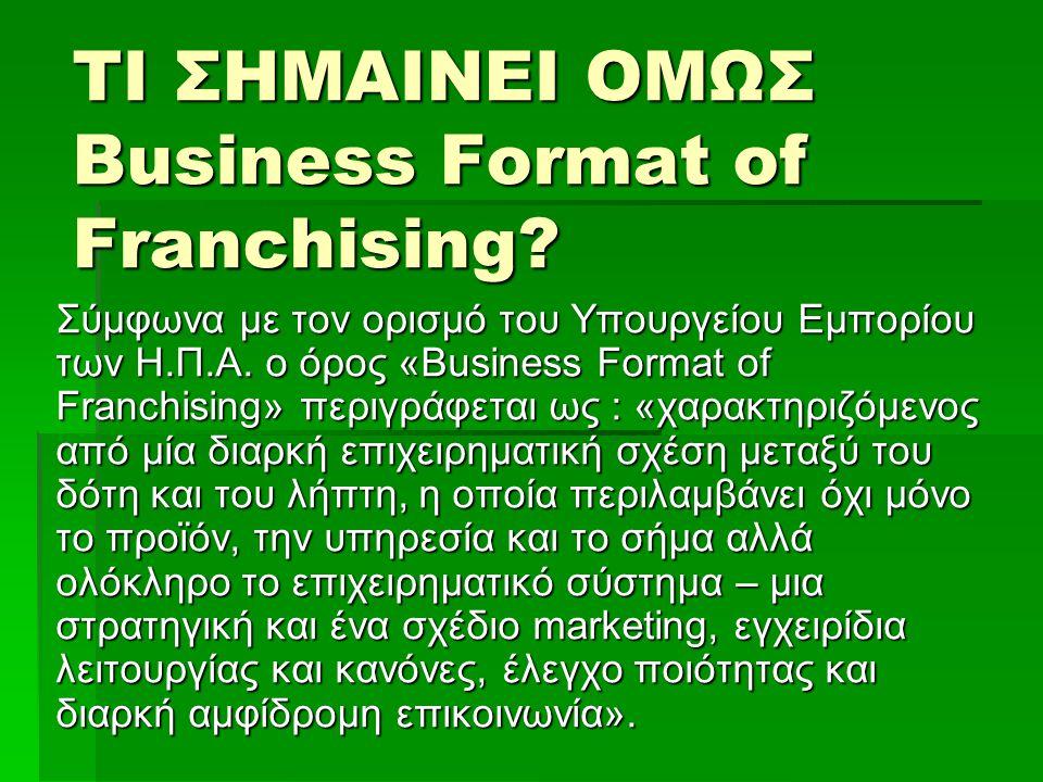 ΤΙ ΣΗΜΑΙΝΕΙ ΟΜΩΣ Business Format of Franchising.