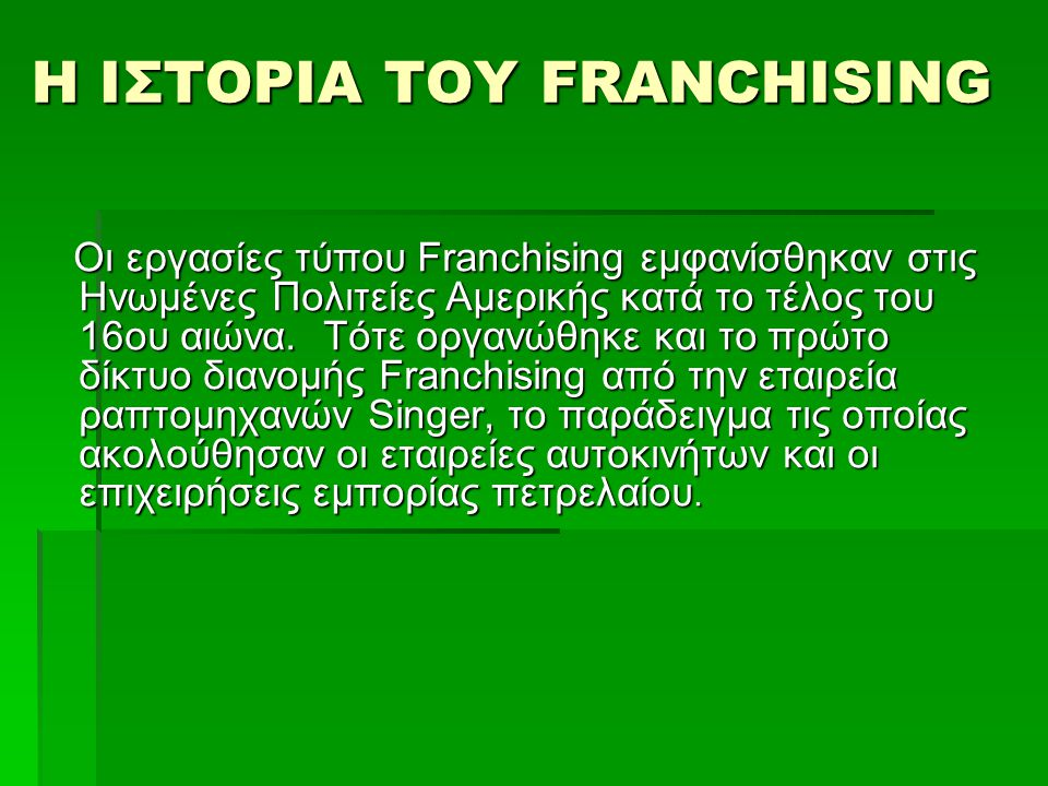 ΤΥΠΟΙ FRANCHISING  Με βάση το αντικείμενο Franchising : Το Franchising διανομής προϊόντων Το Franchising διανομής προϊόντων Το Franchising υπηρεσιών Το Franchising υπηρεσιών Franchising παραγωγής ή βιομηχανικό Franchising Franchising παραγωγής ή βιομηχανικό Franchising Σύνθετο (Μικτό) Franchising Σύνθετο (Μικτό) Franchising