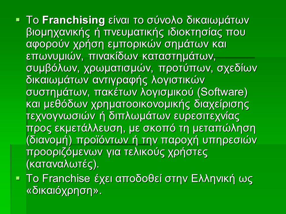  Ο πρώτος από τους ανωτέρω, δηλαδή ο φορέας της εμπορικής επωνυμίας και κάτοχος της τεχνογνωσίας, που συνήθως είναι μια μεγάλη, καθιερωμένη και με διεθνή ακτινοβολία επιχείρηση, ονομάζεται Franchisor, δότης (δικαιοπάροχος), επειδή παραχωρεί δικαιώματα.
